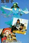 Gui niang zi (1992)