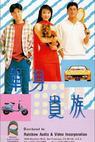 Dan shen gui zu (1989)