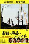 Žlutý kapesník (1977)
