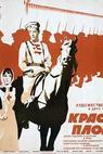 Krasnaya ploshchad (1971)