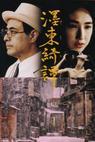 Romantický příběh od řeky Sumida (1992)
