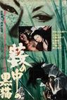 Černá kočka (1968)