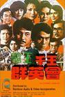 Du wang qian wang qun ying hui (1982)