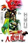 Ren pi deng long (1982)