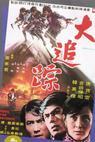 Da zhui zong (1974)