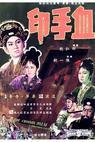 Xie shou yin (1964)