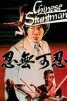 Long de ying zi (1982)