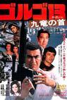 Golgo 13: Kûron no kubi (1977)