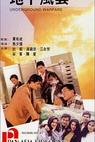 Di xia feng yun (1989)