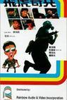 Fei hu ji bing (1985)