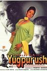 Yugpurush: A Man Who Comes Just Once in a Way (1998)