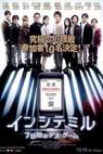 Inshite miru: 7-kakan no desu gêmu (2010)