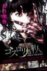 Gosurori shokeinin (2010)