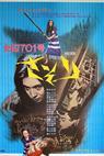 Joshuu 701-gô: Sasori (1972)