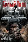 Bělyj tigr (2012)