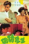 Tou qing xian sheng (1989)