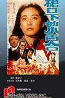 Qiang kou xia de xiao bai he (1982)