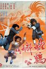 Tang Lang dou ji gong (1978)