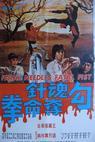Gou hun zhen duo ming quan (1978)