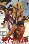 Yakuza deka (1970)