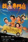 Zhuo gui zhuan men dian (1991)