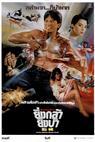 Biao cheng (1989)