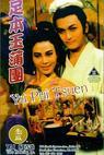 Yu pu tuan (1987)