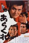 Arakure (1969)
