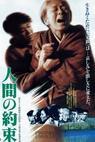 Ningen no yakusoku (1986)