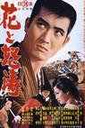 Hana to dotô (1964)