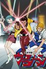Mirai keisatsu urashiman (1983)