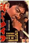Sabita naifu (1958)