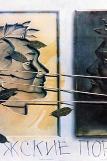 Muzhskiye portrety