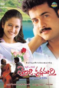 Mr & Mrs Sailaja Krishna Murthy