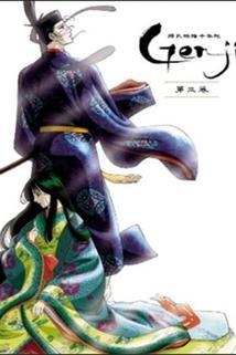Genji monogatari sennenki: Genji