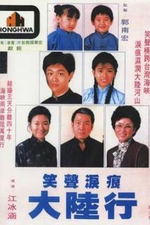 Xiao sheng lei ying da lu xing