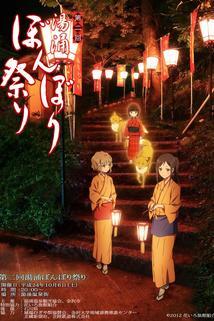 Hanasaku Iroha Home Sweet Home