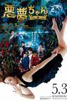 Akumu Chan the Movie (2014)