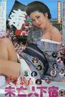 Aizome Kyôko no mibôjin geshuku (1984)