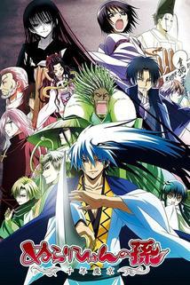 Nura: Rise of the Yokai Clan: Demon Capital