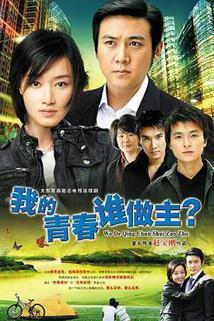 Wo de qing chun shei zuo zhu