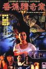 Xiang jiao jing qi an (1994)