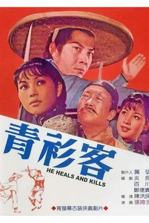 Qing shan ke