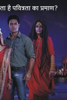Ganga Kii Dheej