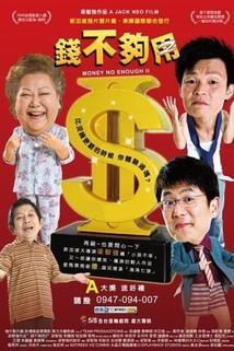 Qian bu gou yong 2