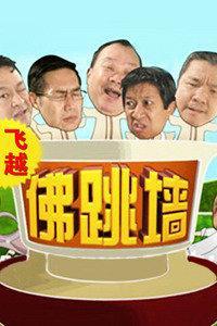 Fei yue fo tiao qiang