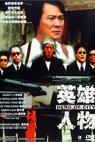 Ying hung yan mat (2001)