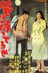 Ore wa matteru ze (1957)