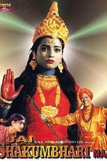 Jai Shakumbhari Maa