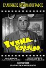 Xypna, koroido... (1969)